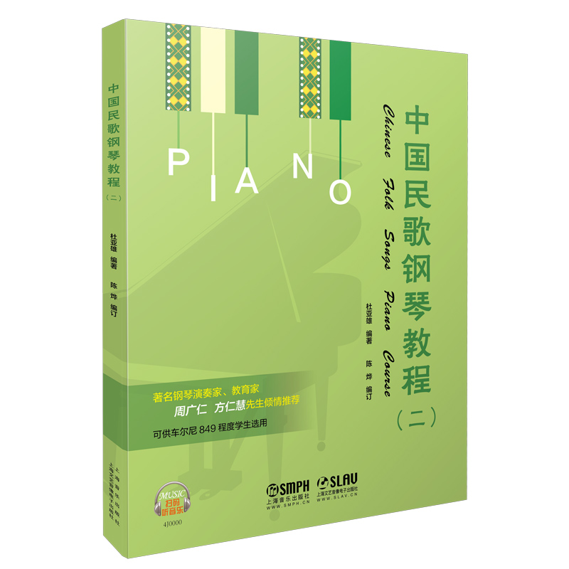 中国民歌钢琴教程(二)(扫码听音乐)