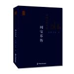 省港工商先驱:周宝芬传(政协委员传记丛书)