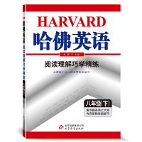 哈佛英语 阅读理解巧学精练 八年级 (下)(2021春)