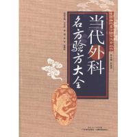 当代外科名方验方大全 广东科技出版社