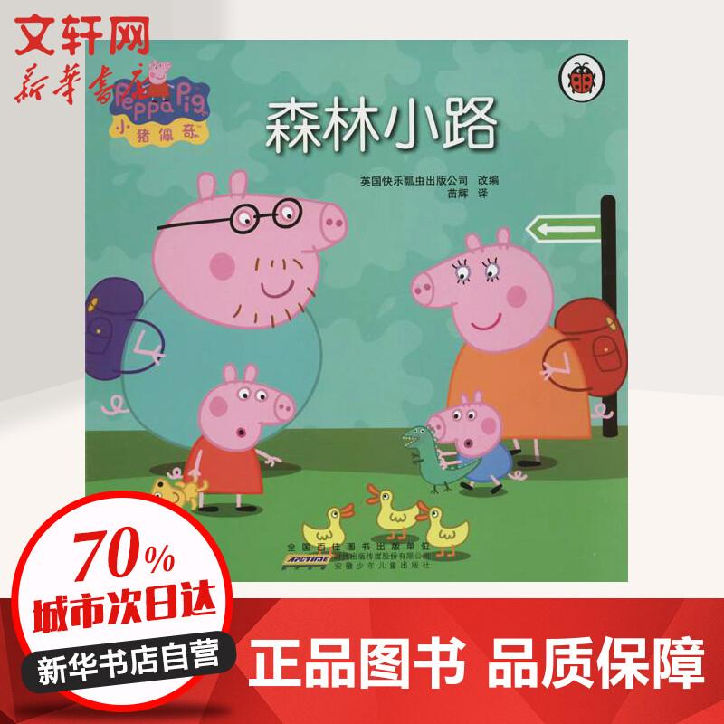 森林小路:小猪佩奇 英国快乐瓢虫出版公司