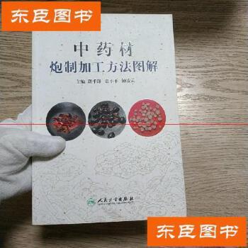 【旧书二手书9成新】中药材炮制加工方法图解龚千锋人民卫生出版社