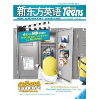 《新东方英语》中学生2013年8月号(电子杂志)(仅适用PC阅读)(电子书)