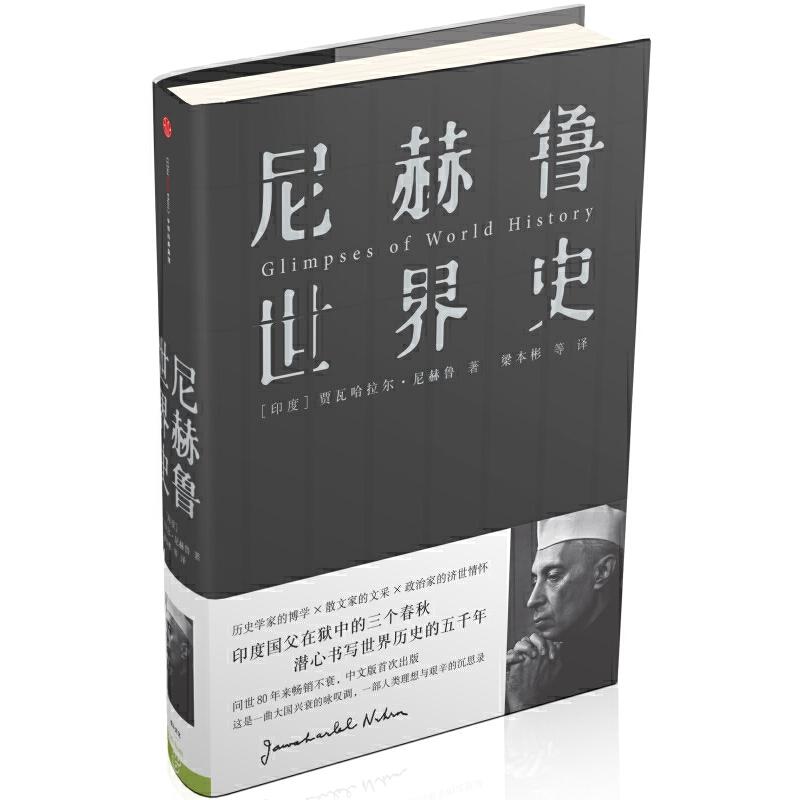 新思文库·尼赫鲁世界史 一本关于大国兴衰、文明兴亡的世界历史,一本人类理想与艰辛的沉思录。问世80余年来,已经成为历史经典与威尔斯的《世界史纲》、汤因比的《历史研究》、布罗代尔的《文明史》等世界史著作并立的又一巨著。