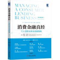 消费金融真经:个人贷款业务全流程指南(原书第2版)