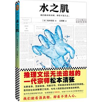 水之肌(pdf+txt+epub+azw3+mobi电子书在线阅读下载)