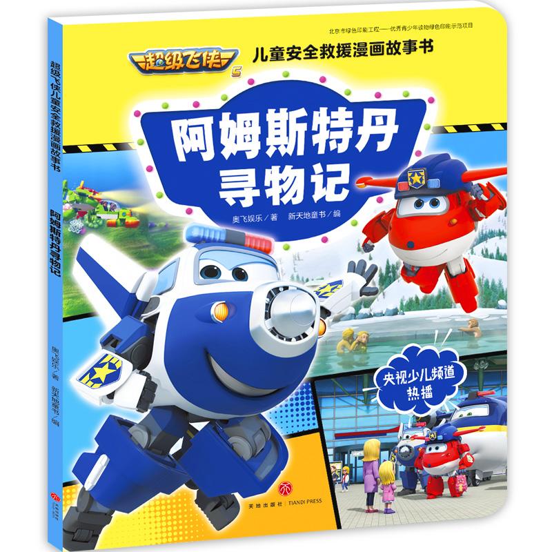 超级飞侠儿童安全救援漫画故事书(全5册) 即日起至8月31日,购买本书并带图评论,将有机会赢取价值50元的口袋故事VIP体验月卡或价值100元的超级飞侠液晶手写板。