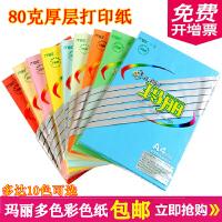玛丽彩色纸80g彩色打印复印纸80克A4手工折纸隔页纸100张/包