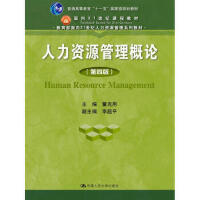 人力资源管理概论 第四版/教育部面向21世纪人力资源管理系列教材 董克用 9787300217536 中国人民大学出版