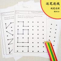 儿童注意力视觉追踪与运笔连线训练、手眼协调、空间感训练