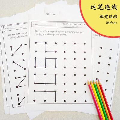 儿童注意力视觉追踪与运笔连线训练、手眼协调、空间感训练 A4 48页