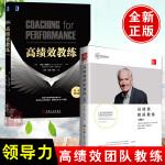 【全2册】高绩效教练 原书第5版+高绩效团队教练 教练与领导的原理及实务开发人类的潜能和意义释放潜能