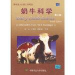 【二手旧书9成新】 奶牛科学 (美)泰勒,恩斯明格,张沅 等主译 中国农业大学出版社 9787811171983