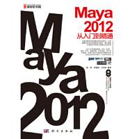 【旧书二手书9成新】Maya 2012从入门到精通(全彩DVD)(58个视频教程文件,播放时间长达12小时) 徐彤,