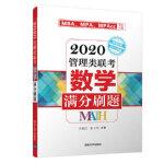 2020管理类联考数学满分刷题