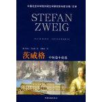 外国文学名著典藏-茨威格中短篇小说选