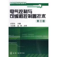 电气控制与可编程控制器技术 第三版 (史国生)