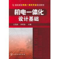 机电一体化设计基础(王海波)