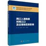 【按需印刷】-闽江入海物质对闽江口及沿海地区的影响