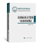 国家哲学社会科学成果文库: 民国城市的文学想象与民族国家观念