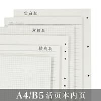 A4商务活页笔记本替换内芯小方格横线空白替芯B5活页纸文件打印