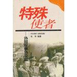 【正版新书直发】特殊使者张洋湖南教育出版社9787535537843