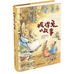 彼得兔的故事 小学生 成长必读 注音版