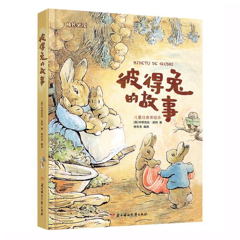 彼得兔的故事 小学生 成长必读 注音版妙趣横生的童话故事,字里行间都洋溢着暖暖的爱、温馨的友情。