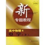 新专题教程:高中物理4/电学(下)三版)(全新修订)
