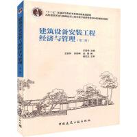 建筑设备安装工程经济与管理(第2版) 中国建筑工业出版社
