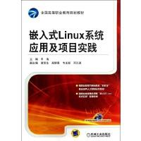 嵌入式Linux系统应用及项目实践(全国高等职业教育规划教材) 丰海