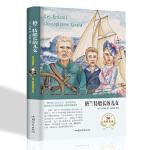 正版 格兰特船长的女儿小学生版初中版全译本精装青少年版原著世界经典名著畅销小说中文书籍外国文学畅销小说 世界名著畅销书