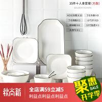 碗碟套装北欧日式碗碟套装北欧陶瓷碗筷盘子家用微波炉餐具吃饭碗一2人