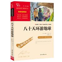 八十天环游地球(中小学新课标必读名著)100000多名读者热评!