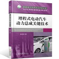 增程式电动汽车动力总成关键技术徐重四著新能源汽车研发开发增程器系统低噪声高可靠性关键技术 减速器啸叫噪声优化控制技术书籍