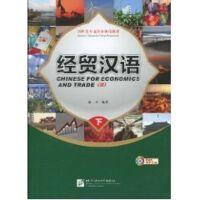 经贸汉语 下(附赠1张CD)/预科生专业汉语强化教材 金一平