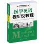 高等院校新概念医学英语系列教材                   医学英语视听说教程 9787510041440