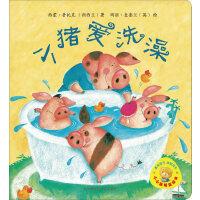 小小聪明豆绘本第3辑: 小猪爱洗澡