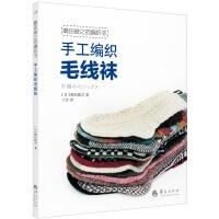 �胩锟≈�的编织书:手工编织毛线袜