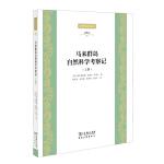 世界著名游记丛书第四辑--马来群岛自然科学考察记(上/下册)