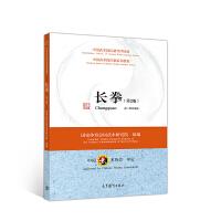 中国武术段位制系列教程--长拳(第2版)
