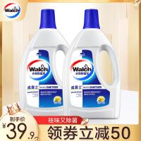 威露士衣物除菌液 (香柠气息)1.6Lx2