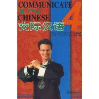 交际汉语4(英文版)(书+3片DVD)
