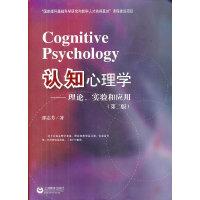 认知心理学――理论、实验和应用(第二版)