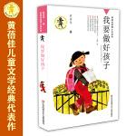 黄蓓佳倾情小说:我要做好孩子