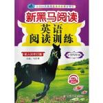 新黑马阅读丛书:英语阅读训练.小学四年级