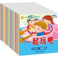 正版图书全40册好孩子小画书故事书0-3-6岁睡前故事书宝宝睡前故事1-2-3-4-5-6岁婴幼儿早教启蒙认知好习惯情商培养育我要做好孩子