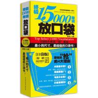 15000单词放口袋(口袋版)附光盘 9787561352144 王琪著 陕西师范大学出版社