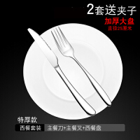 加厚不锈钢牛排盘子套装 西餐刀叉餐具两件套叉子三件套 特厚刀叉+盘子 3件套