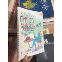 【二手旧书8成新】番茄健康食用法:吃出健康茄红素 世界图书出版公司 00 刘 9787506275057